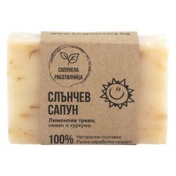 Слънчев натурален сапун - 110г