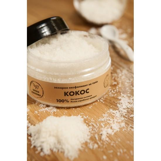 Захарен ексфолиант Кокос - 250г