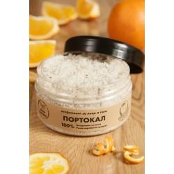Захарен ексфолиант Портокал - 250г