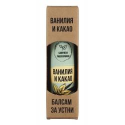 Балсам за устни - Ванилия и какао - 5г